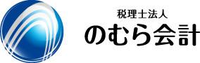 税理士法人のむら会計(石川県金沢市)